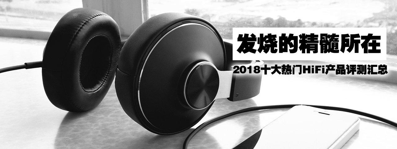 2018十大热门HiFi产品评测汇总