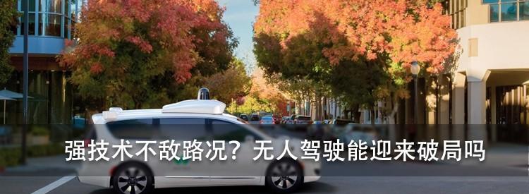 强技术不敌路况?无人驾驶能迎来破局吗