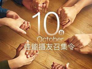 金秋北京 10月佳能摄友召集令