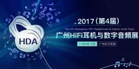 2017廣州HiFi耳機與數字音頻展