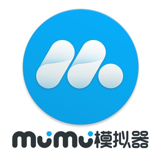 MuMu模拟器