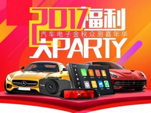 2017福利汽车电子金秋众测嘉年华