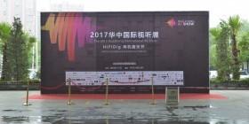 2017华中国际视听展