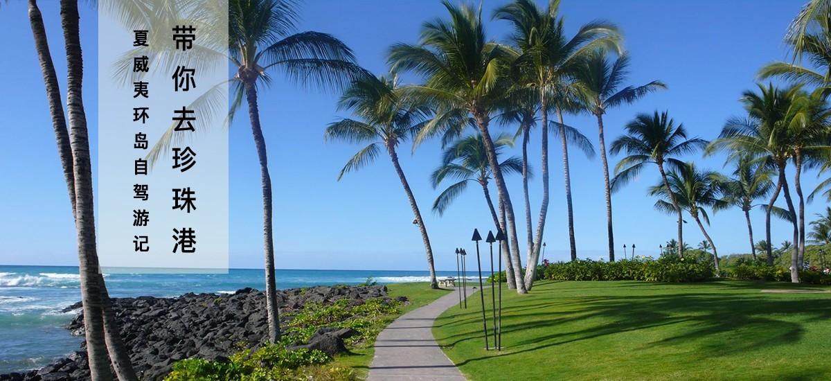 夏威夷环岛自驾游记