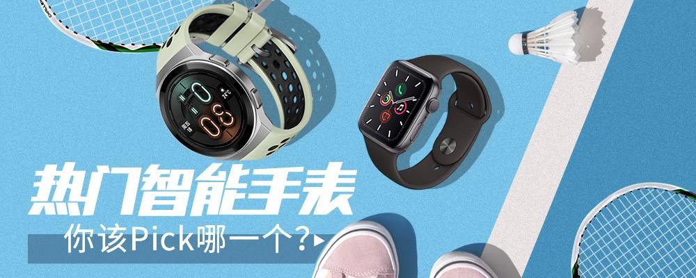两大热门智能手表 你该Pick哪一个?