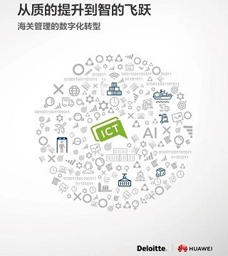 华为联合德勤中国发布数字化转型白皮书