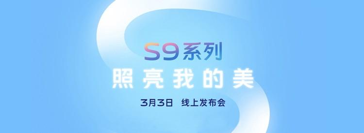 vivo s9系列发布会