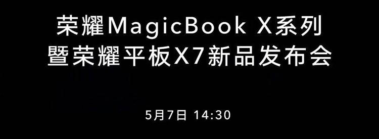 荣耀MagicBook X系列新品发布会