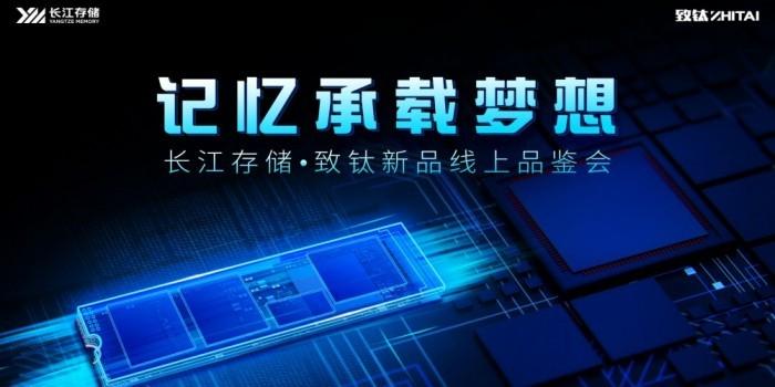 长江存储致钛ZHITAI新品线上发布会直播