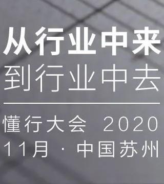 """让时间看得见,我们""""懂行大会2020""""见!"""