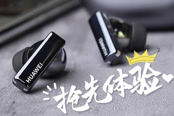 智慧加持 降噪更有料——华为FreeBuds Pro耳机