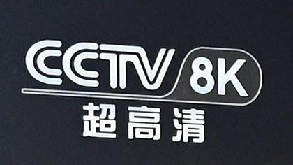 央视8K超高清来了 5月启动6月开播12月频道上线