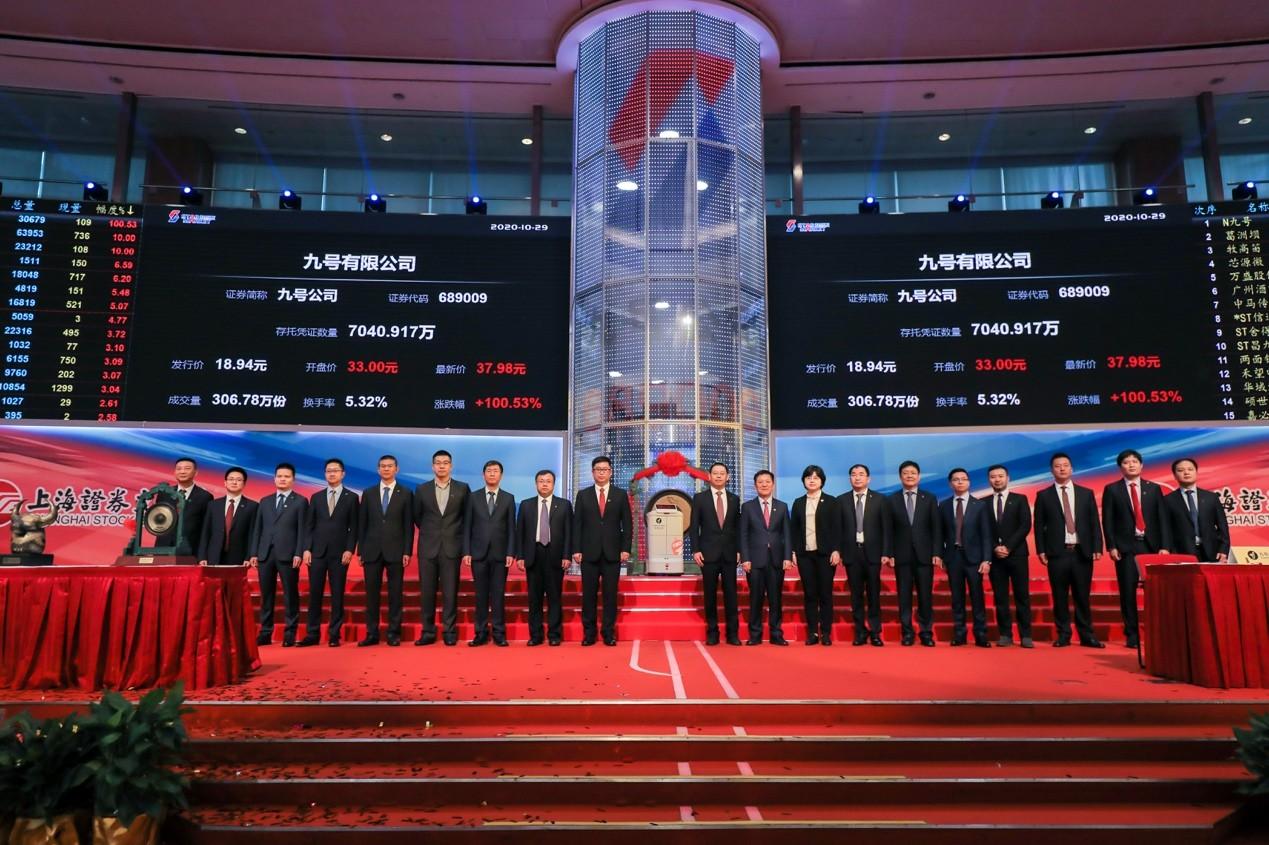 九号公司上市 首日开盘大涨74% 总市值超240亿