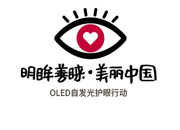 OLED自发光电视守护青少年眼健康