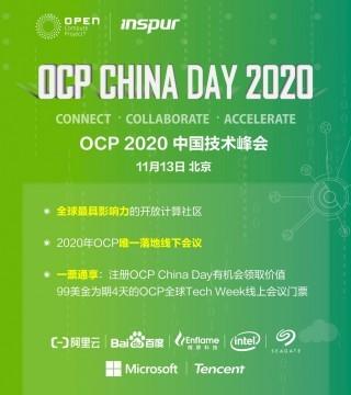 聚焦前沿技术 OCP China Day2020即将开幕