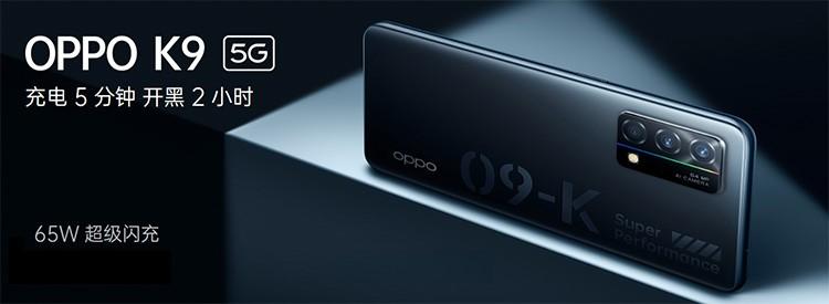OPPO K9新品发布会