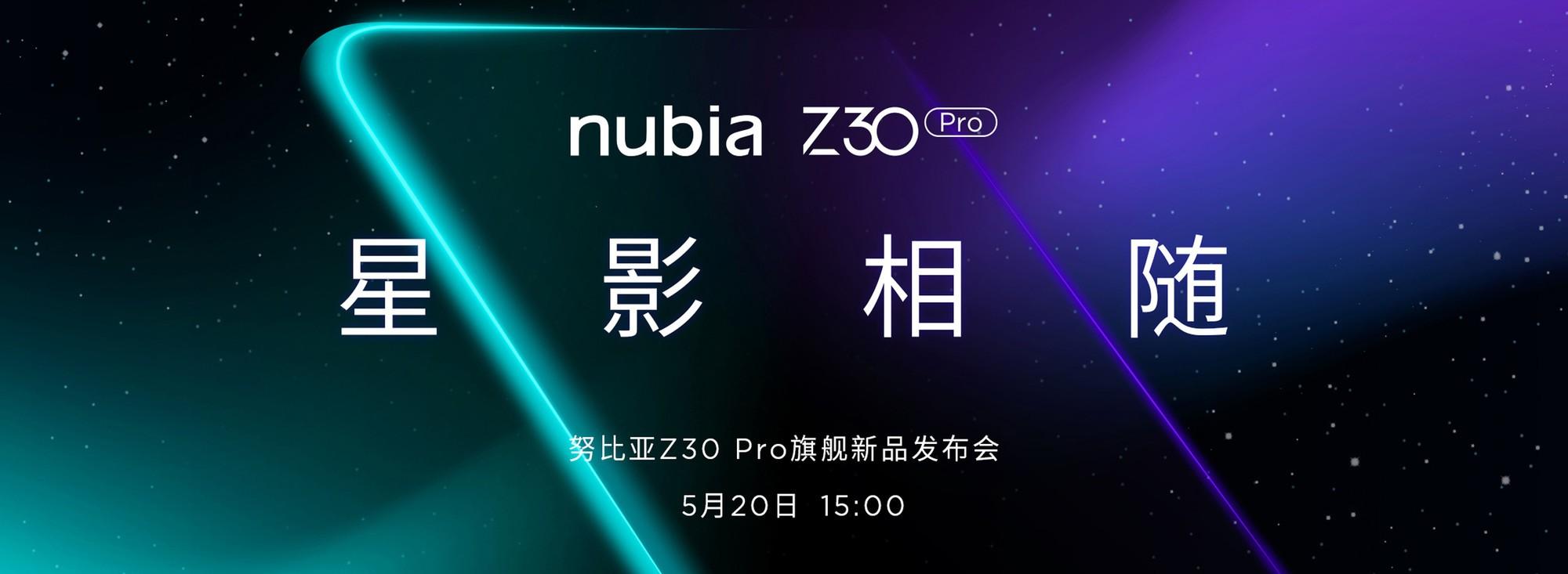 努比亚Z30系列新品发布会