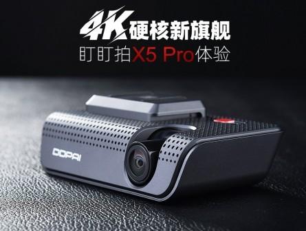 盯盯拍X5 Pro行车记录仪抢鲜评测