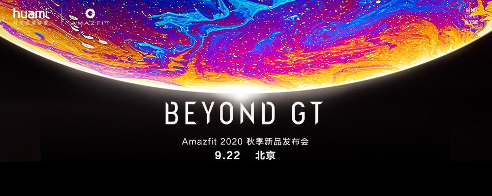华米科技Amazfit 2020 秋季新品发布会