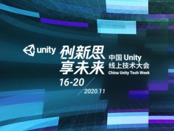 创新思享未来 Unity将举办线上技术大会