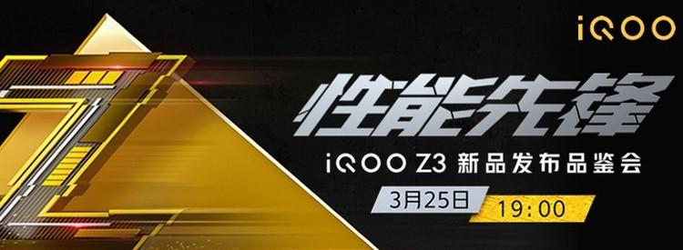 iQOO Z3新品发布会