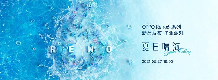 OPPO Reno6 系列新品发布会