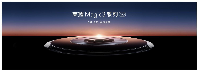 荣耀Magic3系列全球发布会