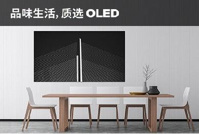 品味生活 质选OLED