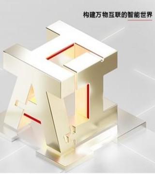 华为HAI2020大会暨昇腾AI发布会