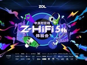 Z·HiFi体验会将于11月19日举行