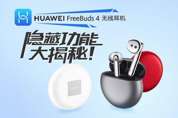 华为 FreeBuds 4 隐藏功能大揭秘!