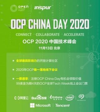 OCP China Day 2020盛会将启