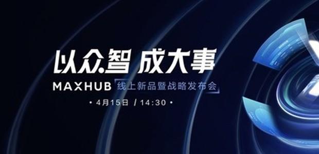 MAXHUB新品暨战略发布会直播