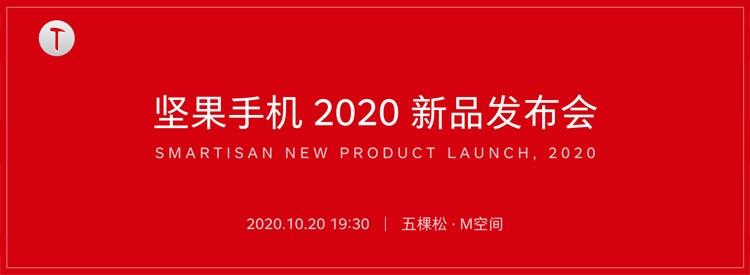 坚果手机2020新品发布会