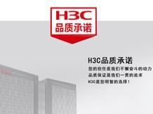 H3C商城
