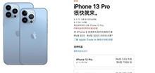 iPhone 13国内最低5199元起