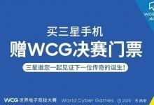 京东购机赠WCG决赛门票