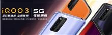 3598元起售定义新速度:性能旗舰iQOO 3评测