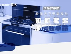 拆客NOW:美大如何掀起厨房新革命