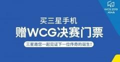 京东买手机赠WCG门票 现场看全球总决赛