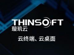 AMD云桌面解决方案-璇玑