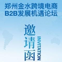 郑州金水跨境电商B2B发展机遇论坛
