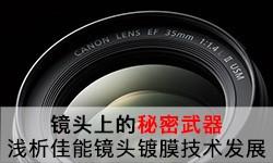 镜头上的秘密武器 浅析佳能镜头镀膜技术发展