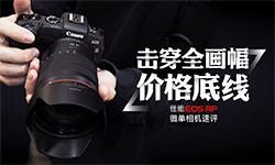 澳门银河娱乐网站EOS RP微单相机速评