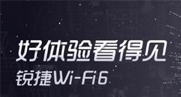 锐捷Wi-Fi 6,好体验看得见