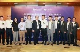 北京奥鹏教育与华为签署战略合作协议
