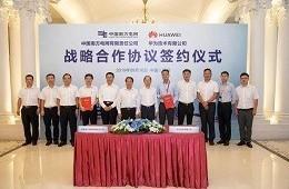 南方电网与华为签署战略合作协议