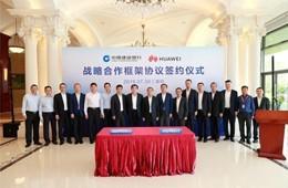 中国建设银行与华为战略合作