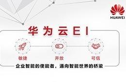 看华为云EI如何助力行业智能化升级