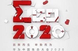 华为中国生态大会2020报名正式启动